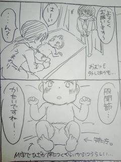育児日記39.jpg