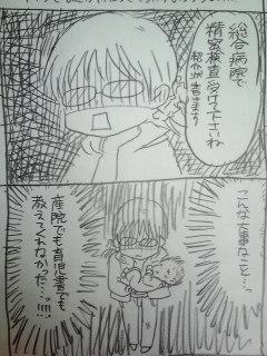 育児日記40.jpg