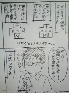 育児日記41.jpg