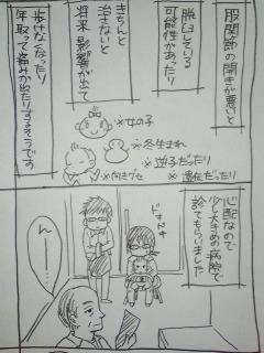 育児日記45.jpg