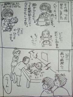 育児日記47.jpg