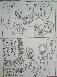 育児日記48.jpg
