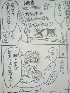 育児日記49.jpg