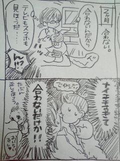 育児日記50.jpg