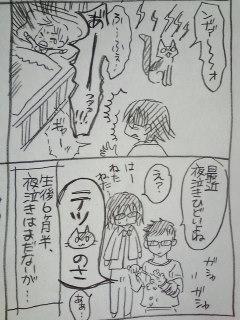 育児日記62.jpg