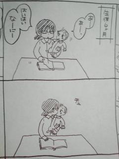 育児日記63.jpg